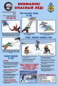 Безопасное поведение на льду